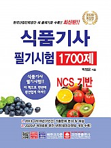2020 식품기사 필기시험 1700제