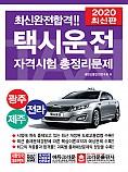2020 최신완전합격 택시운전자격시험 총정리문제 광주 전라 제주(구판)