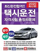 2020 최신완전합격 택시운전자격시험 총정리문제 광주 전라 제주
