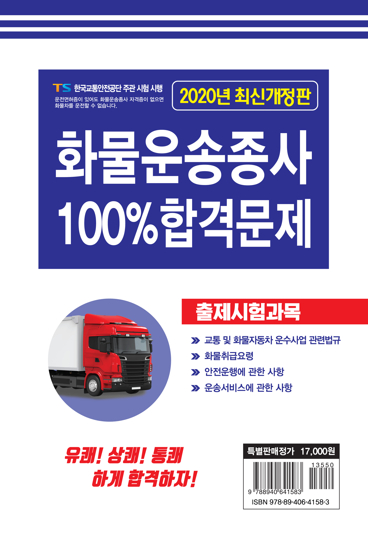 2020 화물운송종사 100% 합격문제