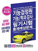 2020 기능검정원․기능/학과강사 필기시험 출제예상문제 (개정11판 3쇄) 2021 개정판이 출간되었습니다.
