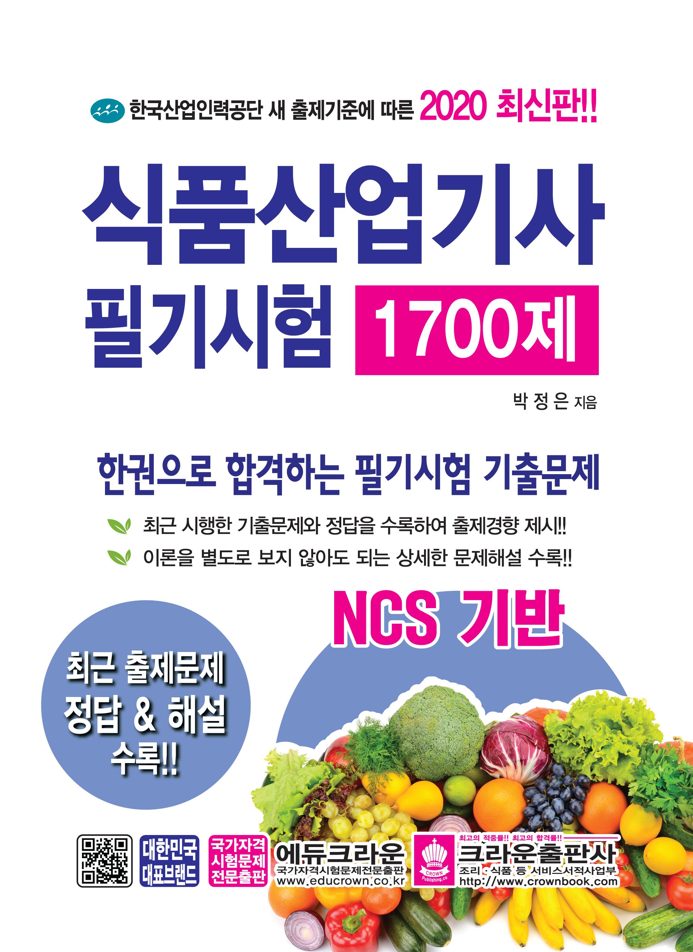 2020 식품산업기사 필기시험 1700제 (개정5판2쇄)