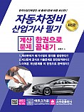 자동차정비산업기사 필기 계산문제 한권으로 끝내기