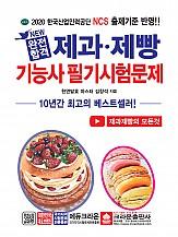 2020 NEW 완전합격 제과제빵기능사 필기시험문제 (초판 3쇄)일시품절입니다!!