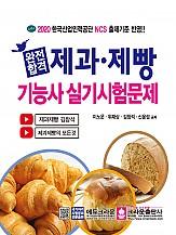 2020 완전합격 제과제빵기능사 실기시험문제 (초판3쇄)