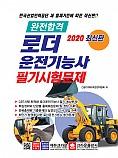 2020 로더운전기능사 필기시험문제 (초판2쇄)