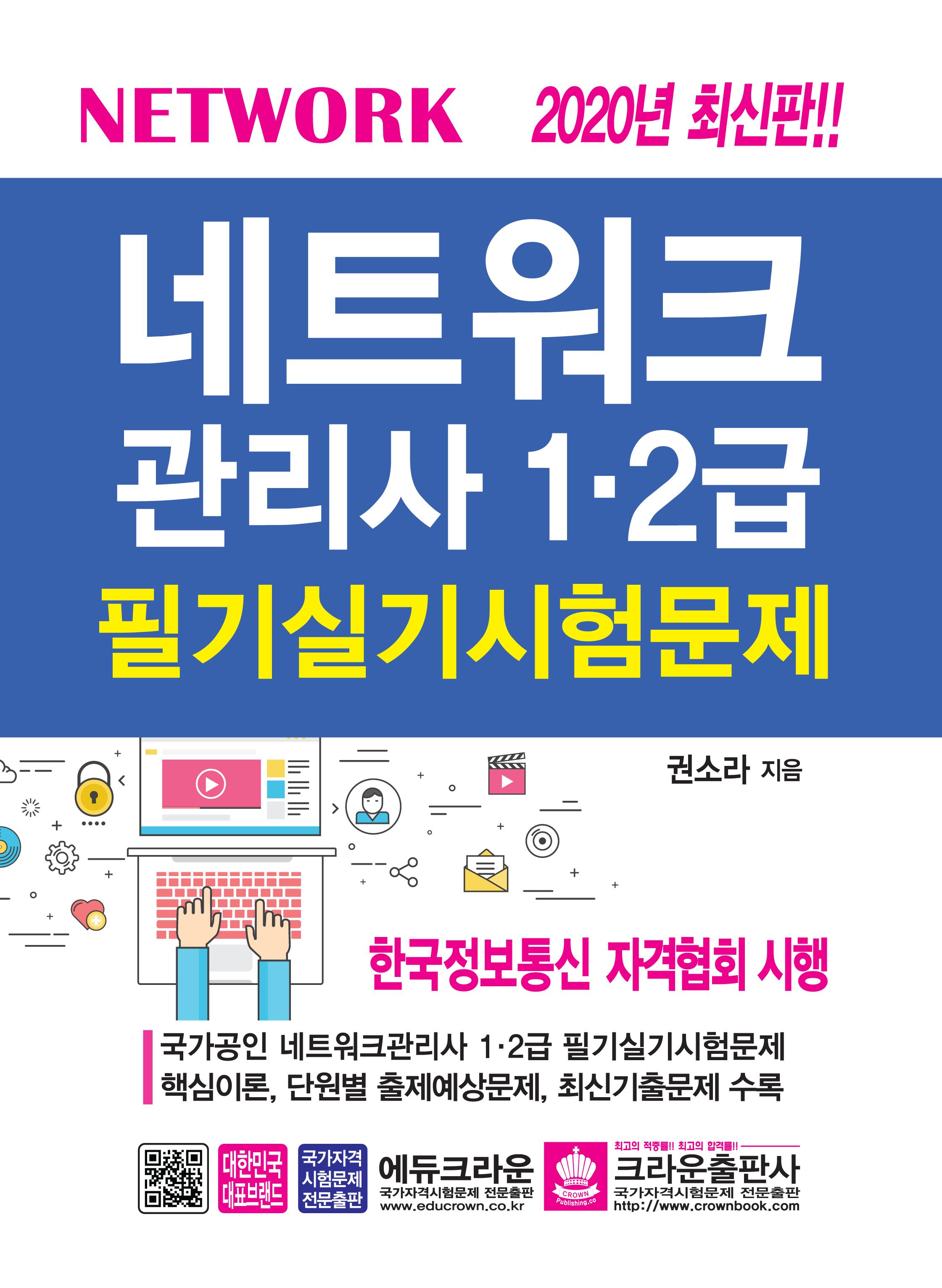 네트워크관리사 1·2급 필기실기 시험문제(개정4판2쇄)