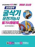 2020 완전합격 굴삭기운전기능사 필기시험문제 (개정판2쇄)
