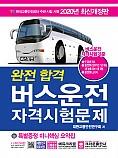 2020 완전합격 버스운전 자격시험문제(구판)