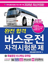 2020  완전합격 버스운전 자격시험문제
