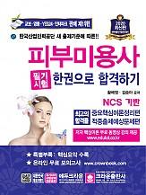 2020 NCS 피부미용사 필기시험 한권으로 합격하기 (개정13판 2쇄)