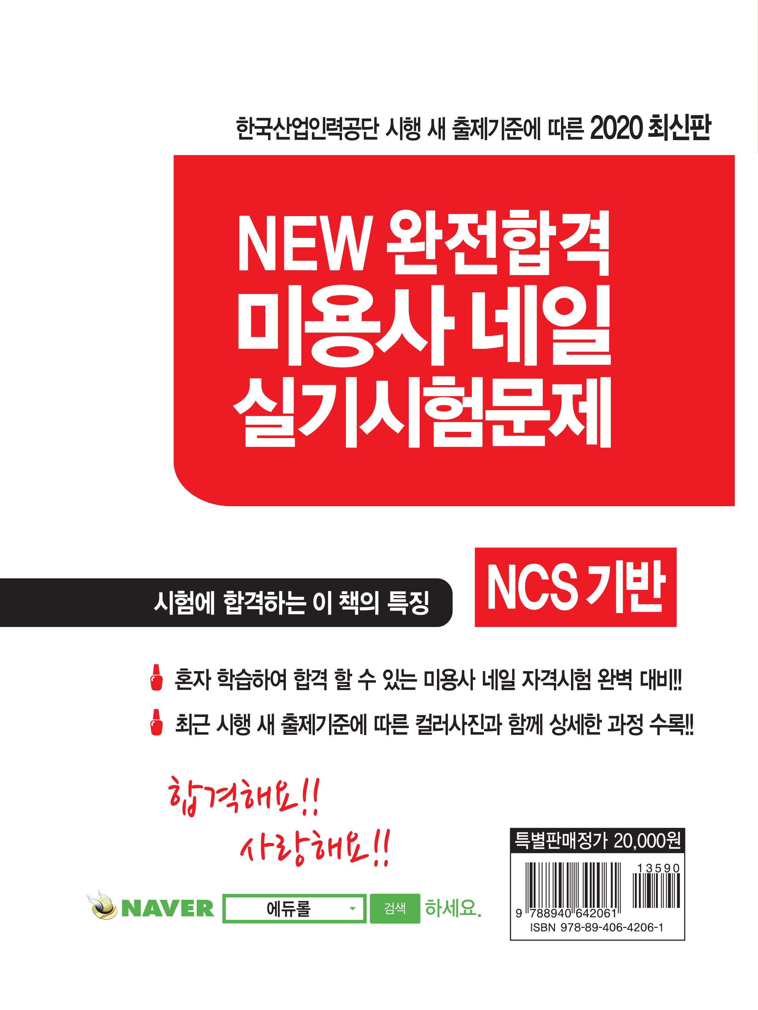 NEW 완전합격 미용사 네일 실기시험문제 (개정4판 1쇄)