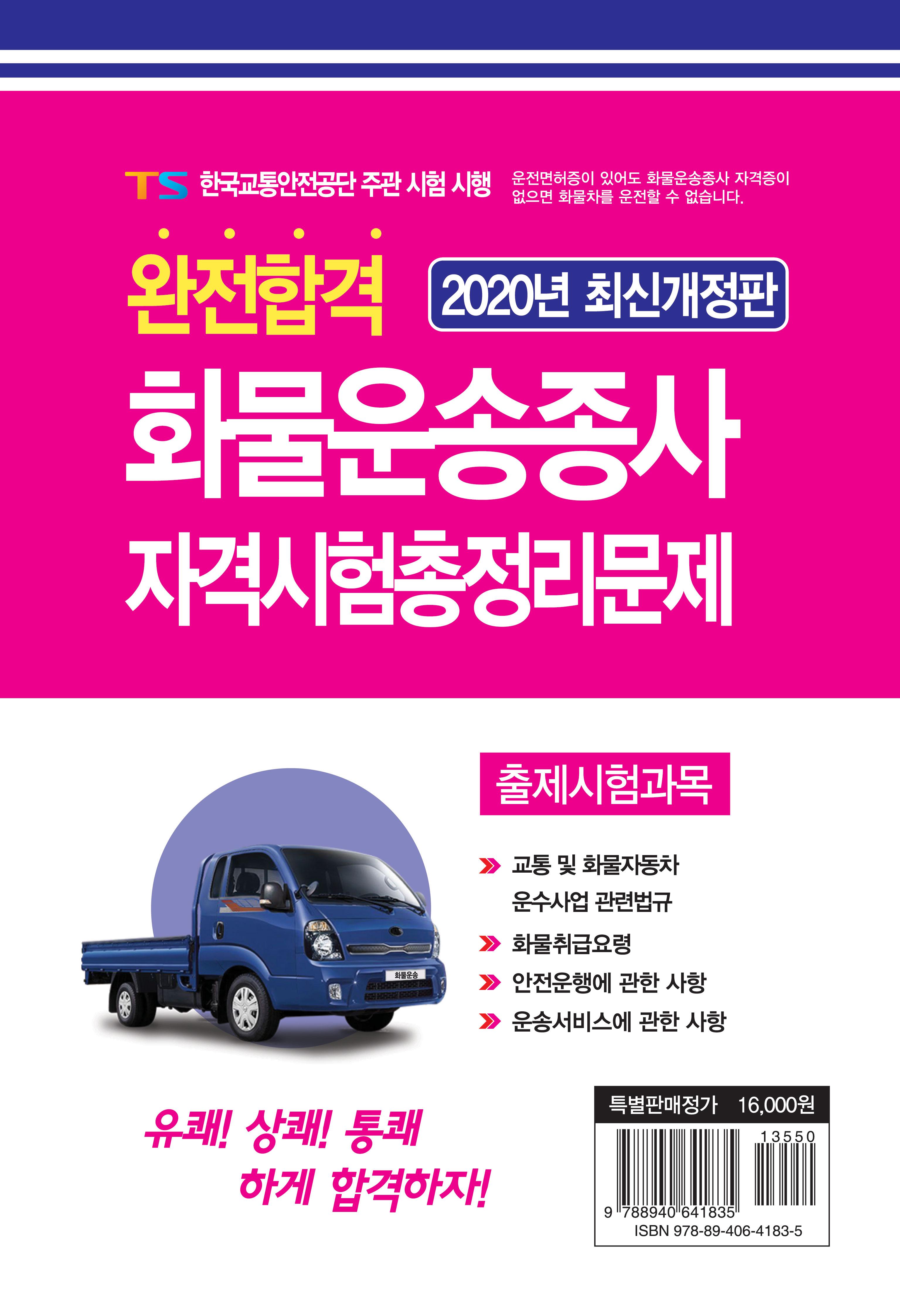 2020 완전합격 화물운송종사 자격시험 총정리문제(구판)