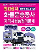 2020 완전합격 화물운송종사 자격시험 총정리문제 (개정20판 3쇄)