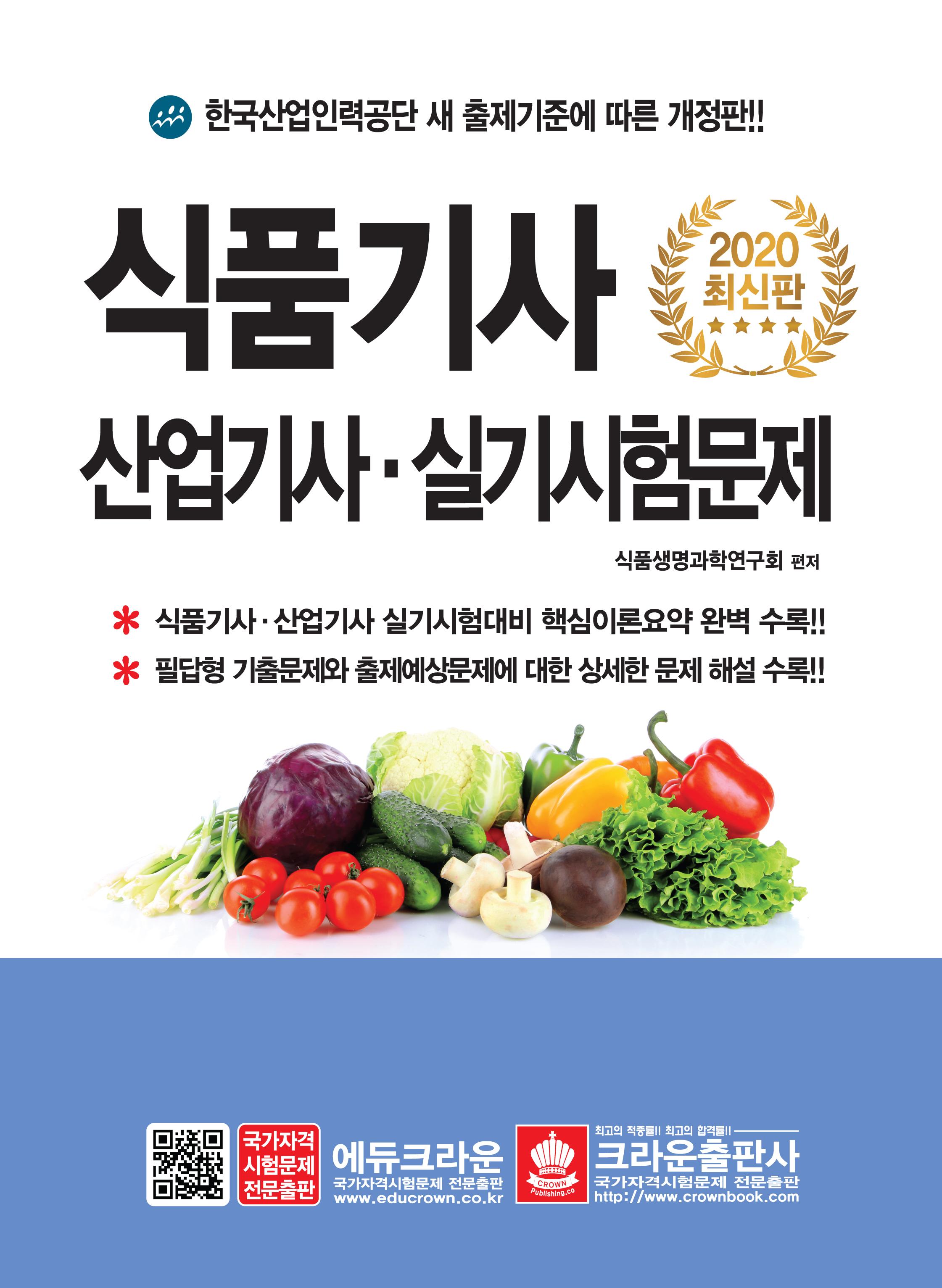 2020 식품기사 산업기사 실기시험문제 (개정5판2쇄)(일시품절입니다!!)