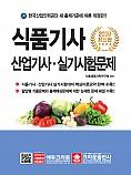2020 식품기사 산업기사 실기시험문제 (개정5판2쇄)