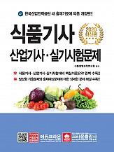 2020 식품기사 산업기사 실기시험문제 (개정5판3쇄)
