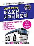 한번에 합격하는 버스운전자격시험문제(구판)