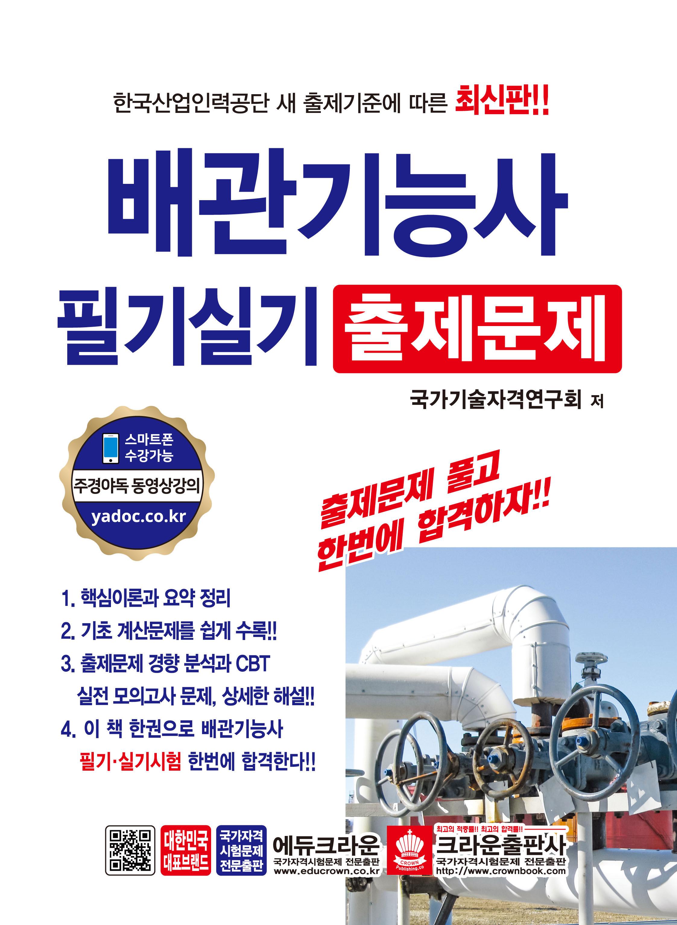 배관기능사 필기실기 출제문제(개정2판1쇄)