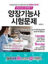 한권으로 합격하기 양장기능사 시험문제 (개정4판 1쇄)