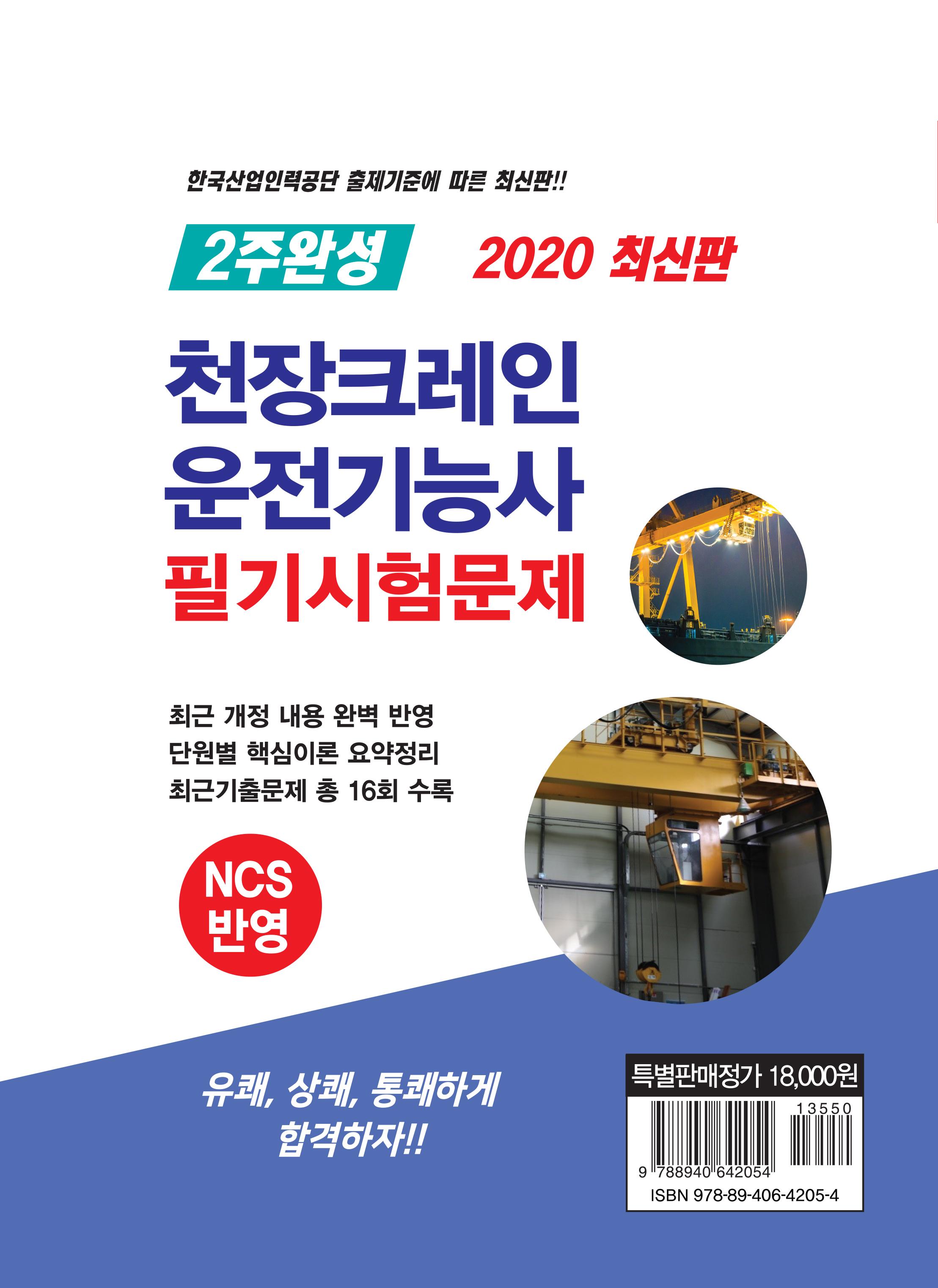 2020 최신판 2주완성 천장크레인 운전기능사 필기시험문제