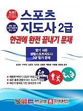 스포츠지도사 2급 한권에 완전 끝내기 문제 (개정판2쇄)