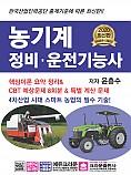 농기계 정비·운전기능사