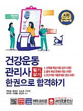 건강운동관리사 필기 실기 한권으로 합격하기(소량판매)