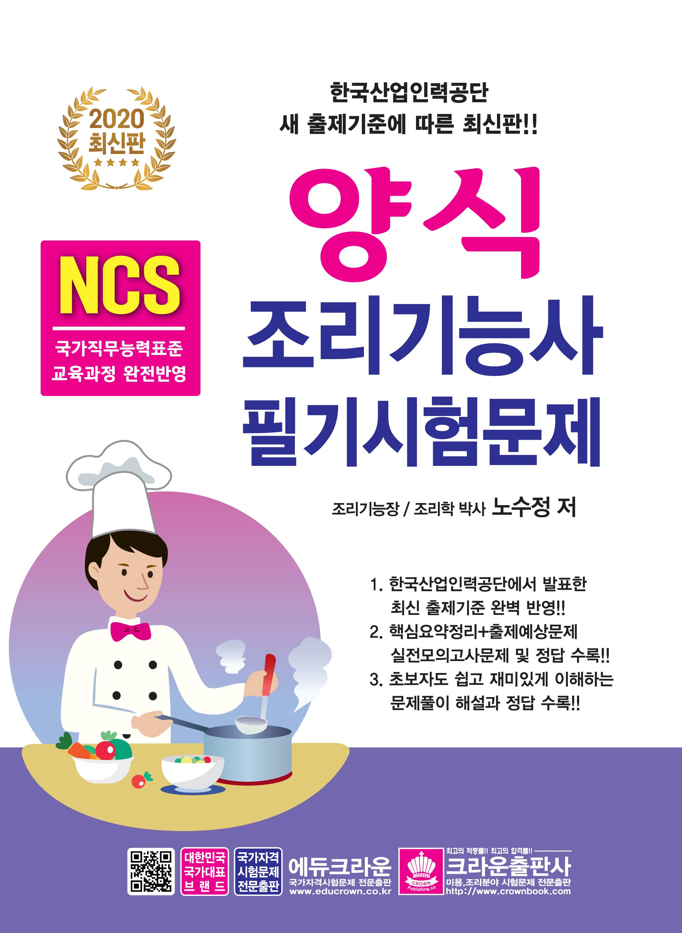 NCS 양식 조리기능사 필기시험문제