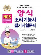NCS 양식 조리기능사 필기시험문제(구판)