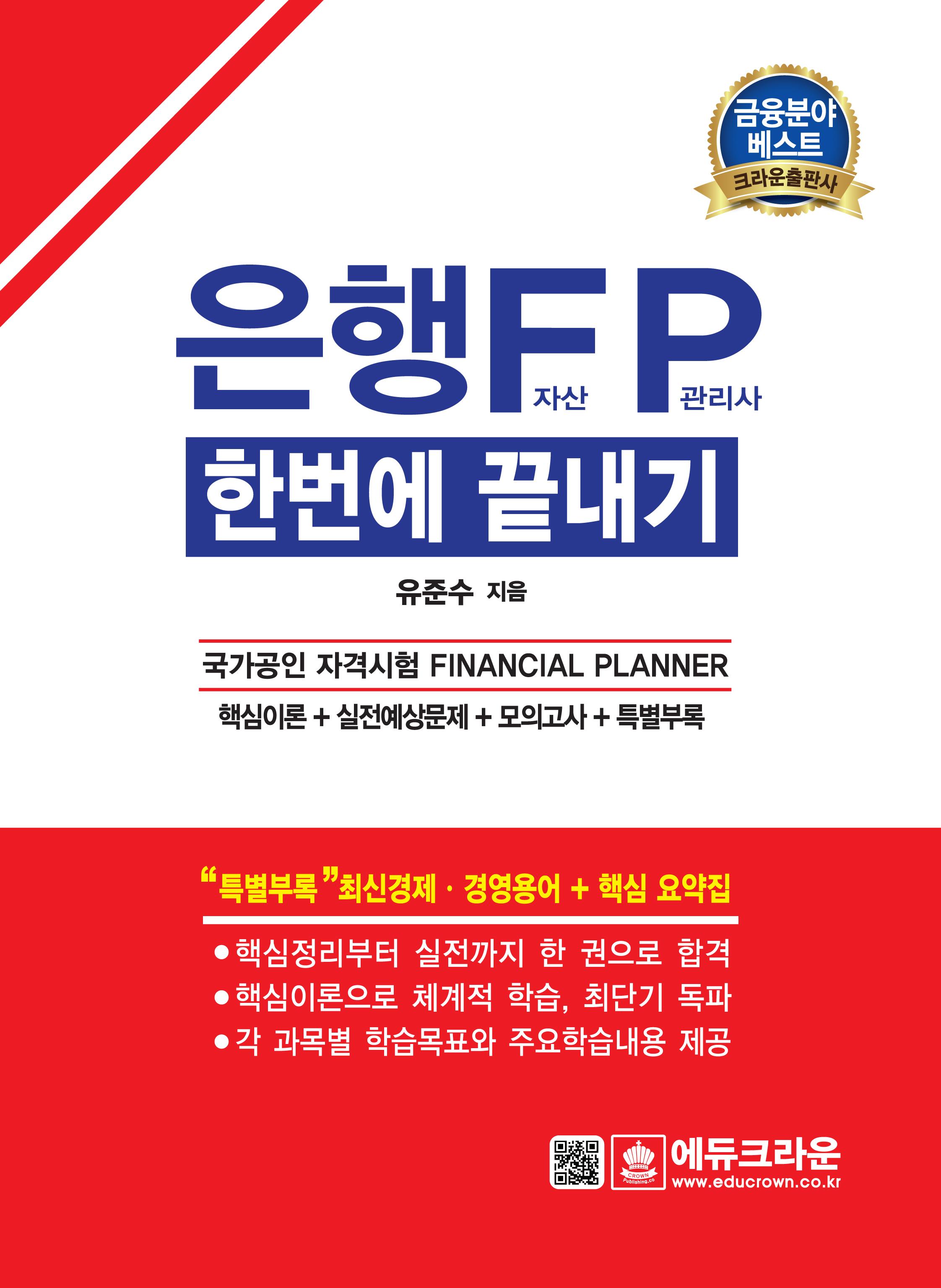 은행 FP 자산관리사 한번에 끝내기(개정3판 2쇄)