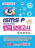 ISMS-P 인증심사원 자격검정 실전 모의고사 (예약판매도서입니다 4/13일부터 출고가능)