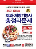 최단기 3일 완성 제과제빵기능사 총정리문제(구판)