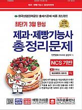 최단기 3일 완성 제과제빵기능사 총정리문제