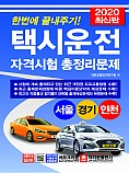 한번에 끝내주기! 택시운전자격시험 총정리문제 서울 경기 인천