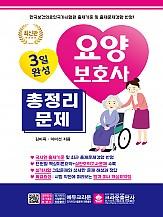 2020 3일완성 요양보호사 총정리문제(개정판 2쇄)