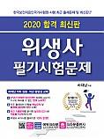 2020 위생사 필기시험문제