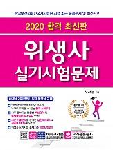 2020 위생사 실기시험문제