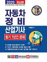 기발한 자동차정비산업기사 필기 7년간 문제