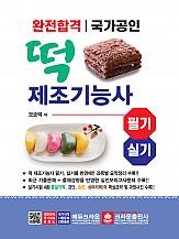 완전합격 떡제조기능사 필기·실기