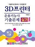 3D프린터운용기능사 실기 기출문제