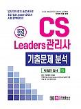 국가 공인  CS리더스관리사 기출문제 분석(개정판 1쇄)