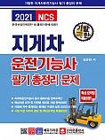 2021 기발한 지게차운전기능사 필기 총정리 문제(초판 2쇄)