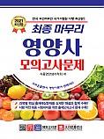 2021 최종 마무리 영양사 모의고사문제(개정7판1쇄)