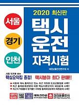 2020 택시운전자격시험 서울 경기 인천(구판)