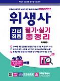 2020 위생사 긴급최종 필기 실기 총정리 (개정 6판 1쇄)
