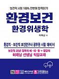 2021 환경보건 환경위생학(개정12판 1쇄)