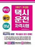 2021 택시운전자격시험 부산 울산 경남