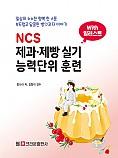 NCS 제과·제빵 실기 능력단위훈련