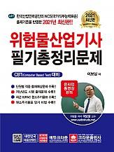 2021 위험물산업기사 필기 총정리문제 (개정10판 2쇄)